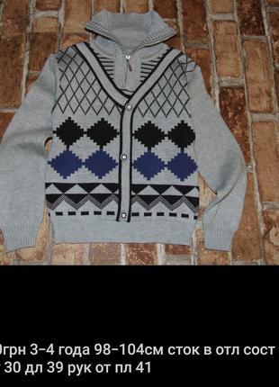 кофта свитер 3 - 4 года гольф мальчику