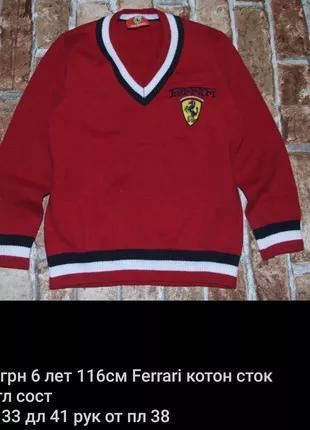 хлопковый крутой свитер 6 лет кофта мальчику FERRARI