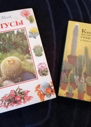 Книги о кактусах Мохов, Семёнов