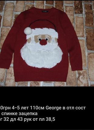 свитер новогодний санта 4 - 5 лет мальчику кофта