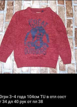 свитер мальчику 3 -4 года кофта