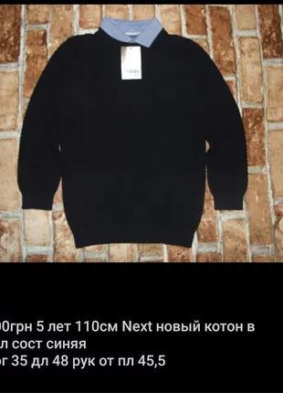 свитер кофта новая обманка 5 лет некст мальчику