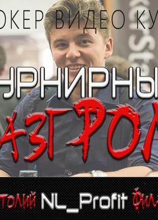Покер Видео Курс! Турнирный разгром от Анатолия NL_Profit Филатов