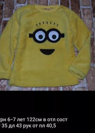 Теплая кофта свитер 6 - 7 лет мальчику с миньеном