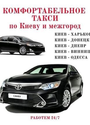 Трансфер Днепр - Киев