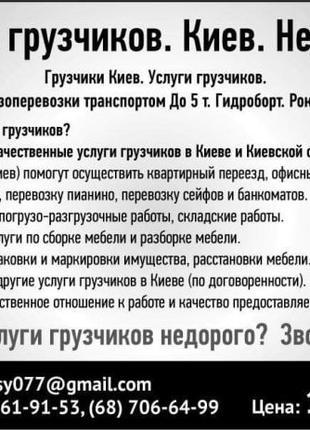 Услуги грузчиков Киев .Заказать услугу грузчика Киев.