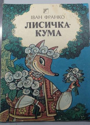 Лисичка-Кума Іван Франко сказка казка Лисичка кума Ширяев книга