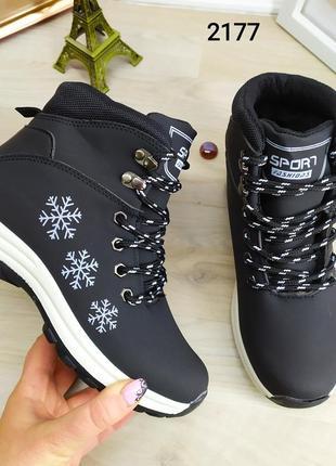 Зимние женские ботинки спортивного стиля