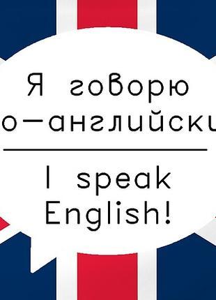 Подтянуть английский за 2 месяца