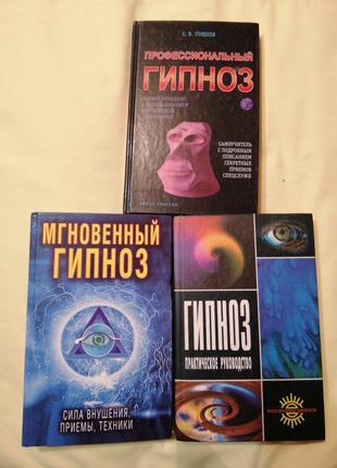 Книги гипноз