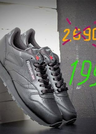 Кроссовки reebok CL classic leather оригинал (в двух вариантах)
