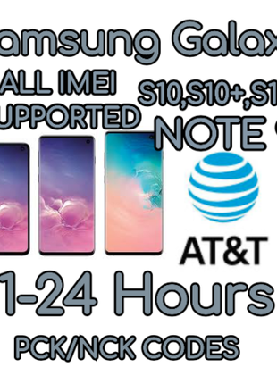 Разблокировка AT&T Premium Unkock code Samsung GALAXY . Удаленно