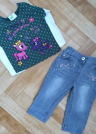 Набор вещей, джинсы, штаны, кофта, лонгслив