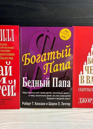 Комплект книг. Наполеон Хилл, Роберт Кийосаки, Джордж Клейсон