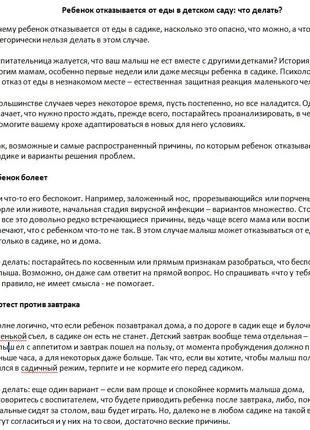 Написание статей для сайтов, наполнение сайтов контентом, веде...