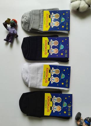 Носки детские высокие однотонные krokus украина