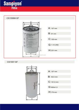 Фильтр топливный двигателя DAF CS1556M-SF