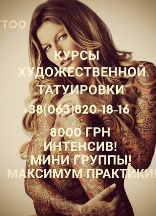 Курсы художественной татуировки