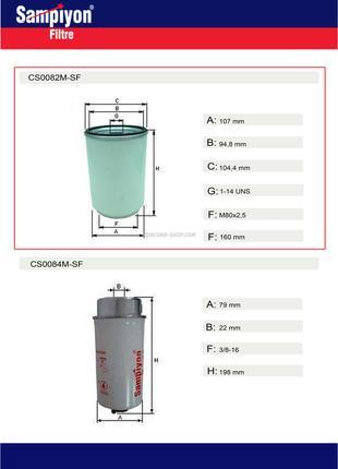 Фильтр топливный двигателя Renault CS0082M-SF