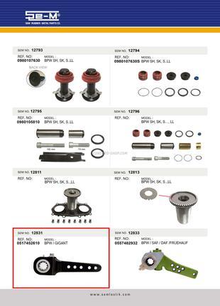 Рычаг тормозной механический SEM12831