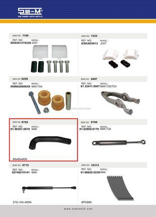 Патрубок радиатора резина MAN SEM9705