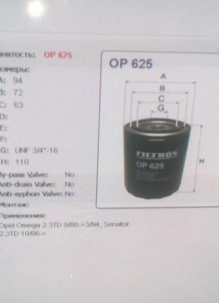 Фільтр масляний ОР 625