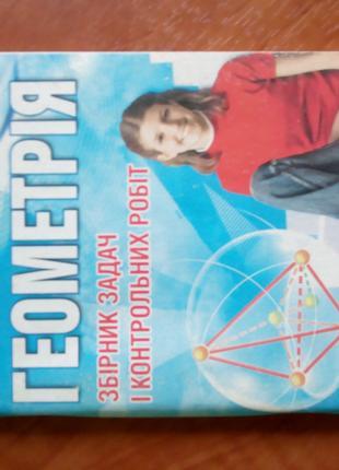 Сборник задач геометрия 10 класс Мерзляк и др.