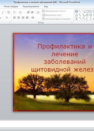 Набор текста, создание презентаций, реклама в фейсбуке и друга...