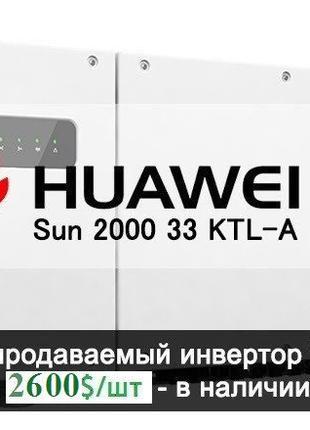 Сетевой инвертор Huawei Sun 2000 - 33 KTL-А мережевий інвертор