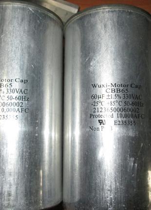 Конденсатор пусковой CBB65 60uF 330V AC