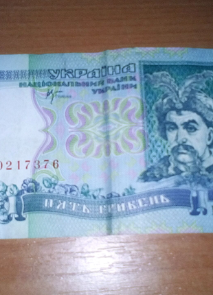 5 гривень 2001 року