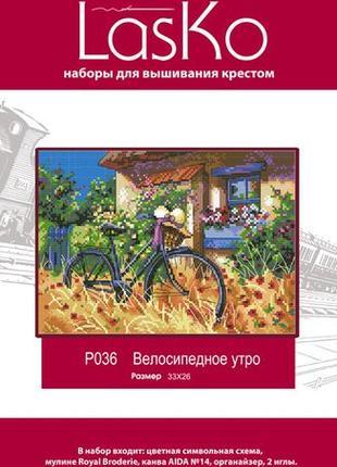 """""""Велосипедное утро"""" Lasko - набор для вышивки крестом"""