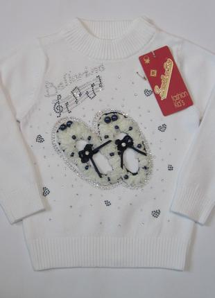 Детский свитер на девочку Small or Big (90 см - 130 см)
