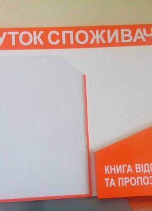 Куток споживача 100 грн Друк Реклама Вивіски Уголок потребителя