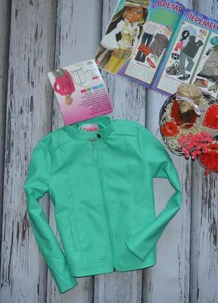 Куртка кожанка fashion favorite новая рост 116