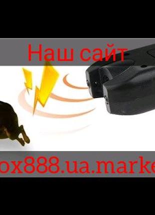 Отпугиватель собак MT650