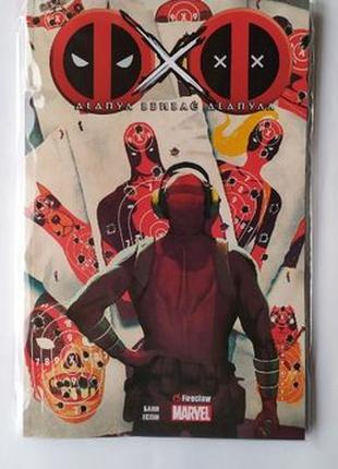 """Комикс """"Дедпул вбиває Дедпула"""", Дэдпул, Марвел (Deadpool, Marvel)"""