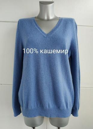 Стильный кашемировый свитер (100% кашемир) f&f голубого цвета