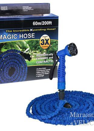 Шланг для полива Magic Hose 60 метров с насадкой - распылителем