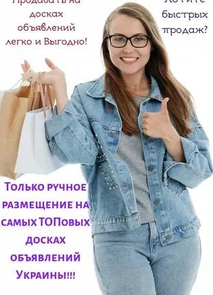 Реклама на досках объявлений