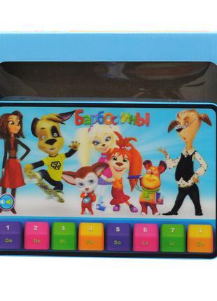 Детский планшет Барбоскины JD-A01 музыкальный