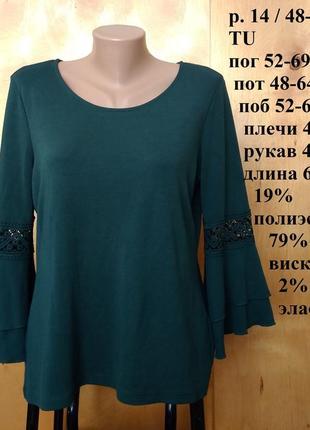 Р 14 / 48-50 восхитительная кофта блуза блузка темно зеленая с...