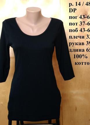 Р 14 / 48-50 стильная базовая черная футболка с рукавом по лок...