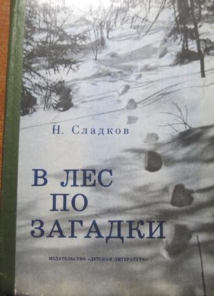 Сладков Н. В лес по загадки (юным следопытам).