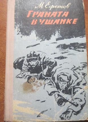Ефетов М. Граната в ушанке. Петрозаводск Книжизд 1967г.