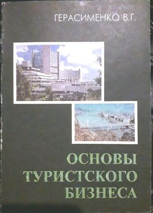 Основы туристского бизнеса Герасименко туризм книга учебник