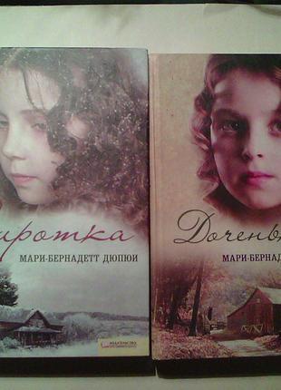 Продам книги - Доченька. авт. Мари-Бернадетт Дюпон. 2011 года.