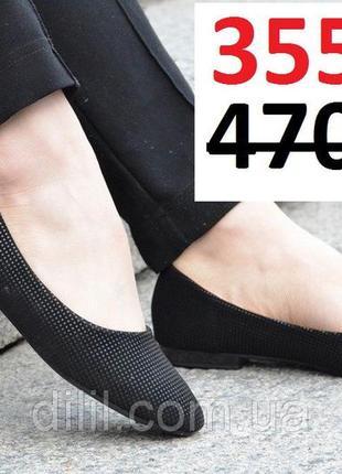 Женские балетки , туфли 38р