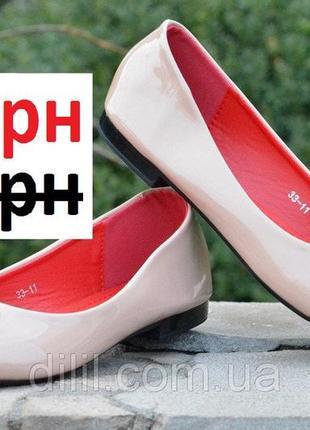 Женские балетки , туфли 38 - 41р