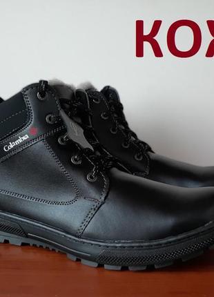 Ботинки мужские кожаные зимние черные теплые прошитые